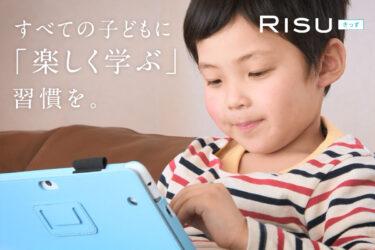 これからの時代に必要な算数の力って?どんな勉強が必要なの?RISU Japan 代表 今木智隆インタビュー